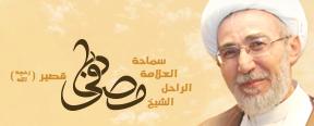 الشيخ مصطفى قصير