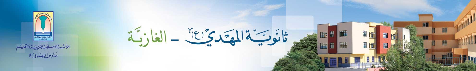 ghazeih