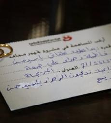 ابنة الجريح علي جمعة الطفلة فاطمة الزهراء جمعة تتبرع لهيئة دعم المقاومة قرطين من ذهب