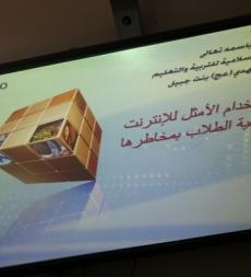 """مدارس المهدي(ع) تطلق مشروع """"الإنترنت الآمن"""""""
