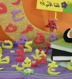 يوم اللغة العربية