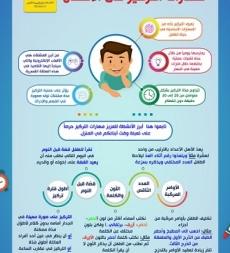 مهارات التركيز لدى الطفل