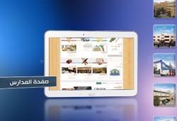 تقرير إطلاق الموقع الإلكتروني لمدارس المهدي(ع)
