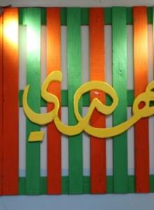 ولادة الامام المهدي(عجل الله) في مدرسة المهدي(ع) البزالية