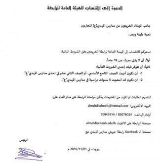 دعوة خرّيجي مدارس المهديّ (ع) كافّة للانتساب للهيئة العامّة للرابطة