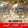 أنشطة التضامن مع اليمن - وحدة اللغة الإنكليزية