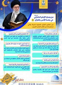 من وصايا الإمام الخامنئي