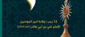 ولادة الامام علي ع