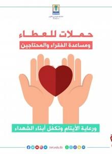 مع الناس - حملات العطاء والمساعدة والرعاية