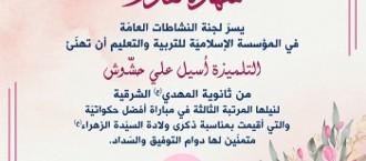 مبارك للتلميذة أسيل حشوش نيلها المرتبة الثالثة بمسابقة أفضل حكواتية